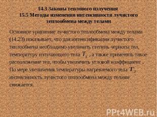14.3 Законы теплового излучения 15.5 Методы изменения интенсивности лучистого те