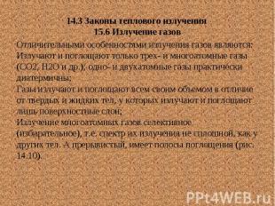 14.3 Законы теплового излучения 15.6 Излучение газов Отличительными особенностям