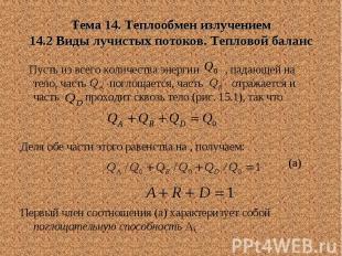 Тема 14. Теплообмен излучением 14.2 Виды лучистых потоков. Тепловой баланс Пусть