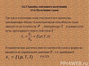 14.3 Законы теплового излучения 15.6 Излучение газов Так как в излучении газов у