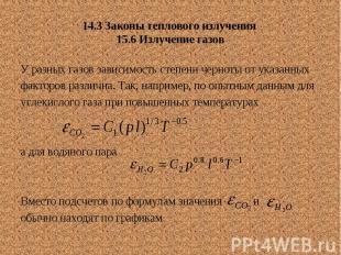 14.3 Законы теплового излучения 15.6 Излучение газов У разных газов зависимость