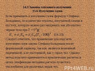 14.3 Законы теплового излучения 15.6 Излучение газов Если применить к излучению