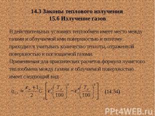 14.3 Законы теплового излучения 15.6 Излучение газов В действительных условиях т