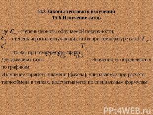 14.3 Законы теплового излучения 15.6 Излучение газов где - степень черноты облуч