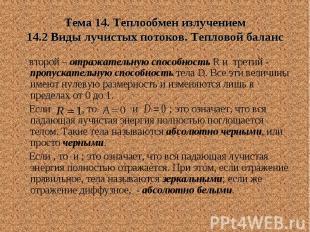 Тема 14. Теплообмен излучением 14.2 Виды лучистых потоков. Тепловой баланс второ