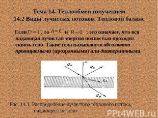 Тема 14. Теплообмен излучением 14.2 Виды лучистых потоков. Тепловой баланс Если