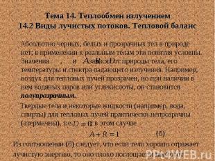 Тема 14. Теплообмен излучением 14.2 Виды лучистых потоков. Тепловой баланс Абсол