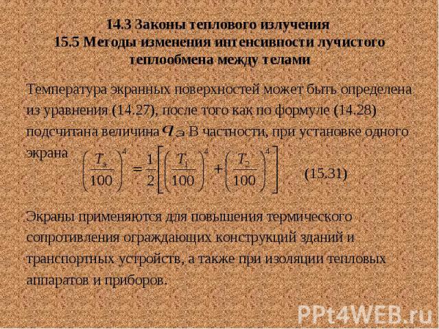 14.3 Законы теплового излучения 15.5 Методы изменения интенсивности лучистого теплообмена между телами Температура экранных поверхностей может быть определена из уравнения (14.27), после того как по формуле (14.28) подсчитана величина . В частности,…
