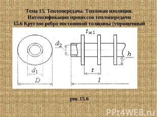 Тема 15. Теплопередача. Тепловая изоляция. Интенсификация процессов теплопередач