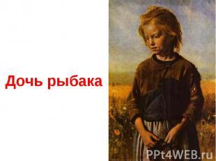 Дочь рыбака