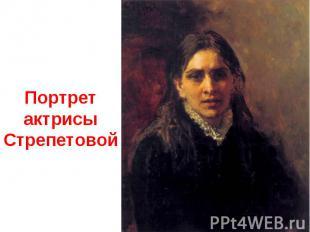 Портрет актрисы Стрепетовой