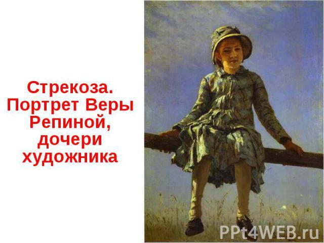 Стрекоза. Портрет Веры Репиной, дочери художника