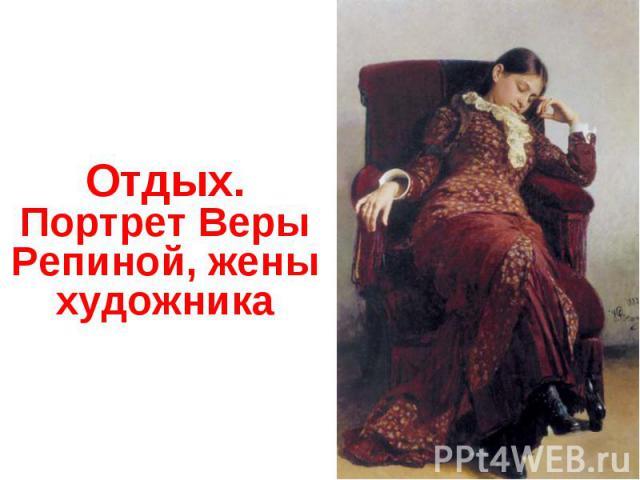 Отдых. Портрет Веры Репиной, жены художника