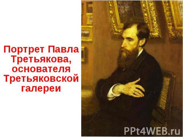 Портрет Павла Третьякова, основателя Третьяковской галереи