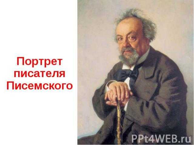 Портрет писателя Писемского