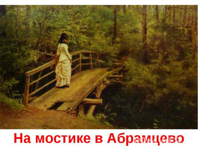 На мостике в Абрамцево
