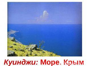 Куинджи: Море. Крым