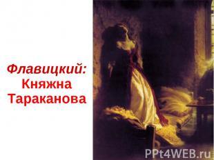 Флавицкий: Княжна Тараканова