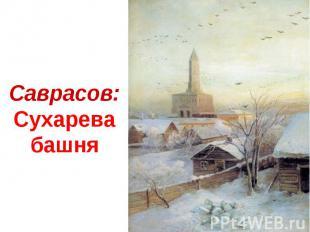 Саврасов: Сухарева башня