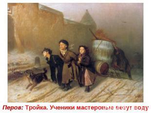 Перов: Тройка. Ученики мастеровые везут воду