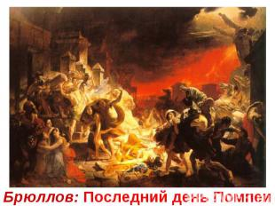 Брюллов: Последний день Помпеи