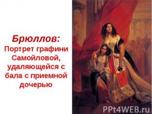 Брюллов: Портрет графини Самойловой, удаляющейся с бала с приемной дочерью
