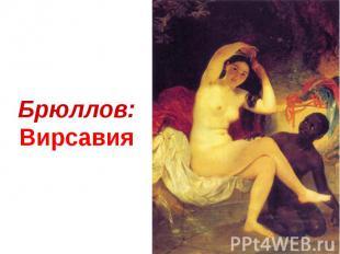 Брюллов: Вирсавия
