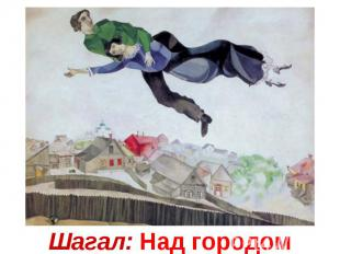 Шагал: Над городом
