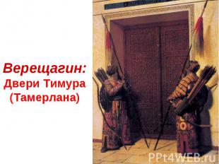Верещагин: Двери Тимура (Тамерлана)