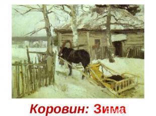 Коровин: Зима