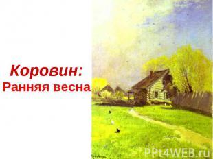 Коровин: Ранняя весна