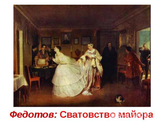 Федотов: Сватовство майора