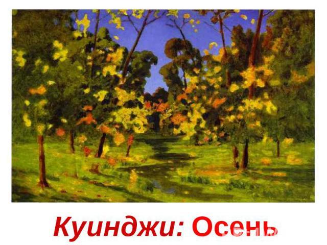 Куинджи: Осень