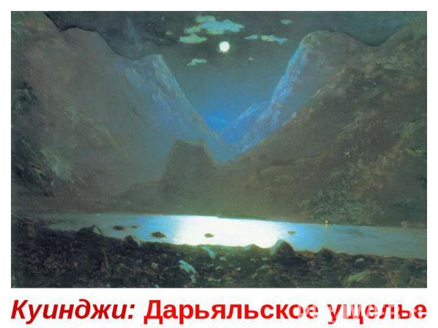 Куинджи: Дарьяльское ущелье