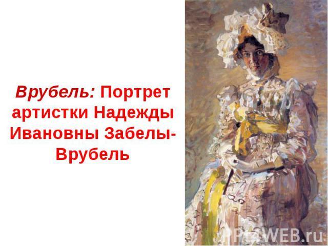 Врубель: Портрет артистки Надежды Ивановны Забелы-Врубель