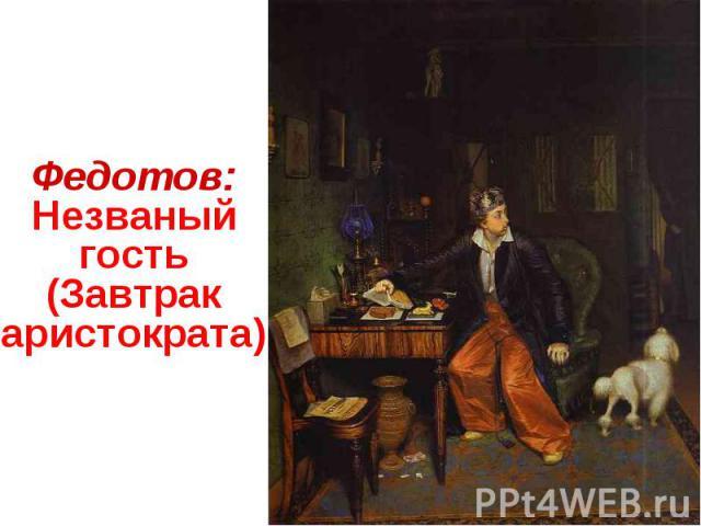 Федотов: Незваный гость (Завтрак аристократа)