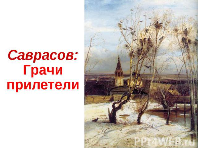 Саврасов: Грачи прилетели