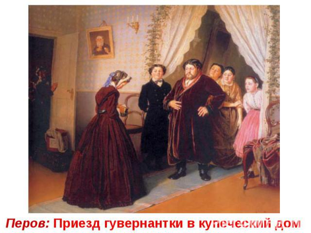 Перов: Приезд гувернантки в купеческий дом