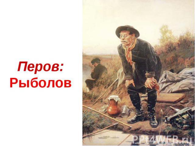 Перов: Рыболов