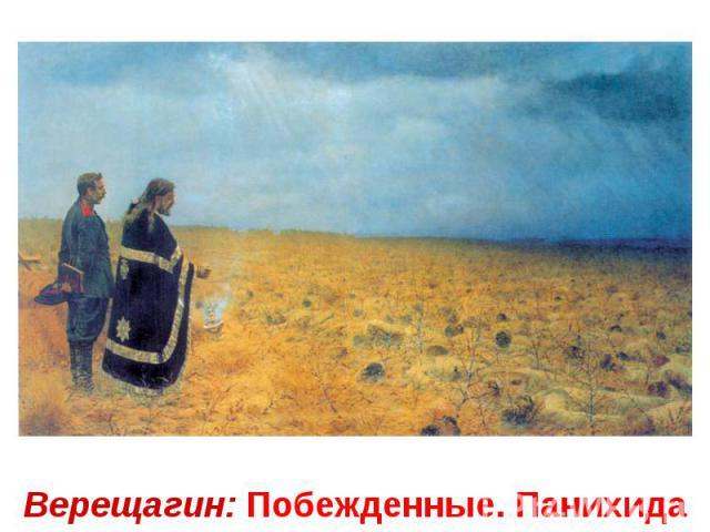 Верещагин: Побежденные. Панихида