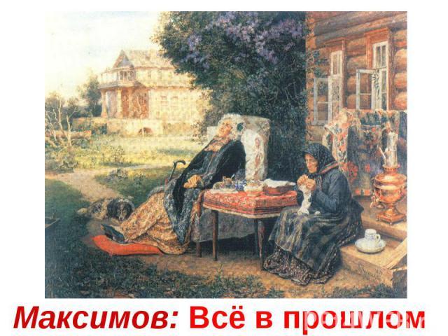 Максимов: Всё в прошлом