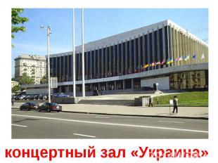 концертный зал «Украина»