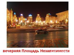 вечерняя Площадь Независимости