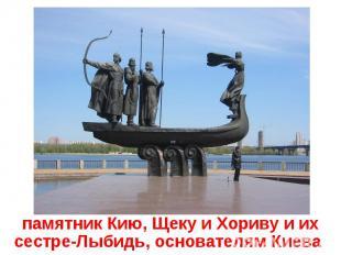 памятник Кию, Щеку и Хориву и их сестре-Лыбидь, основателям Киева