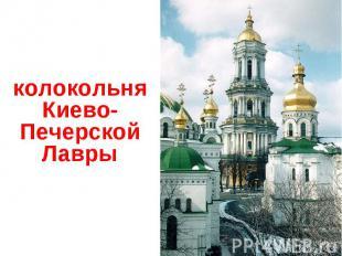 колокольня Киево-Печерской Лавры