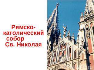 Римско-католический собор Св. Николая