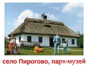 село Пирогово, парк-музей