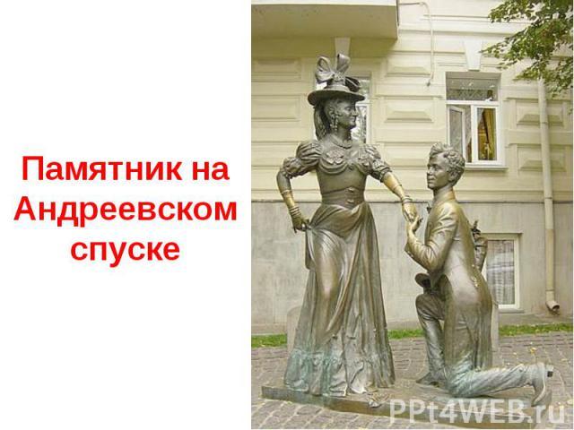 Памятник на Андреевском спуске