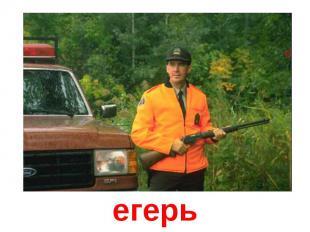 егерь