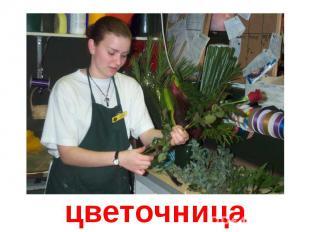 цветочница